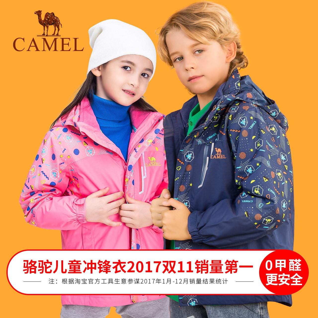 骆驼户外冲锋衣秋冬男女儿童三合一加绒加厚防风保暖登山服滑雪服