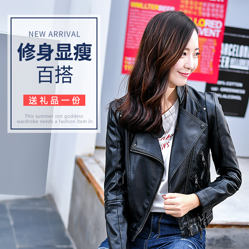 2018 spring and autumn new Korean version of the wild locomotive small leather women short paragraph pu jacket