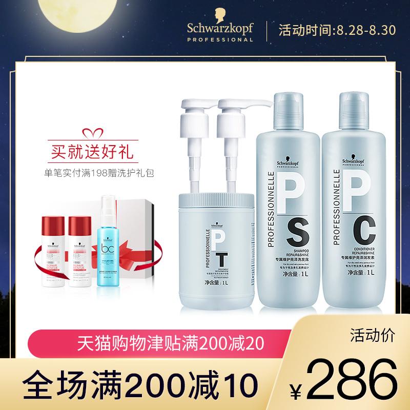 Шампунь и кондиционер для волос Артикул 579759090039