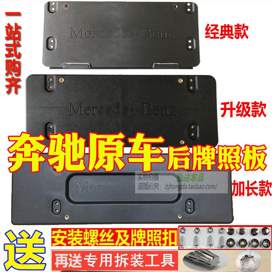 包邮适用奔驰ABCE级S级GLC后牌照架GLA车牌架GLK牌托板GLE改装GLS