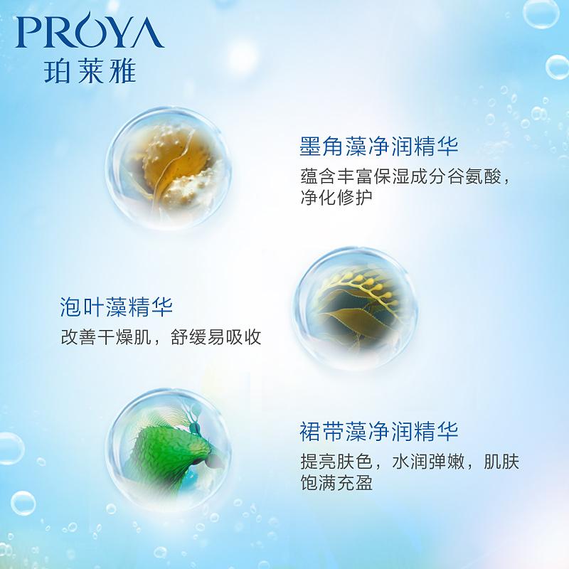 珀莱雅面膜保湿补水提亮滋润深层清洁收缩毛孔黑面膜专柜正品