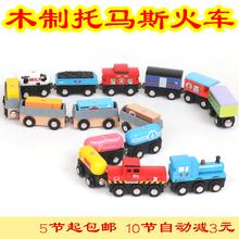 托马斯木制火车头玩具套装 木质磁性轨道小火车儿童男女孩玩具车