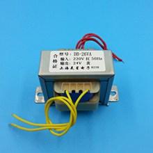 电源 EI6628 DB-26VA 220V转24V 25VA 医用无影灯手术灯变压器