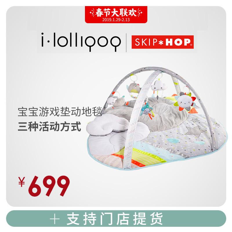 美国Skiphop Silver Lining梦想云朵活动地垫 婴儿爬行宝宝游戏垫