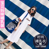 Summer fashion outing suckling suit feeding suit hot mothers home moonwear cotton loose T-shirt dress