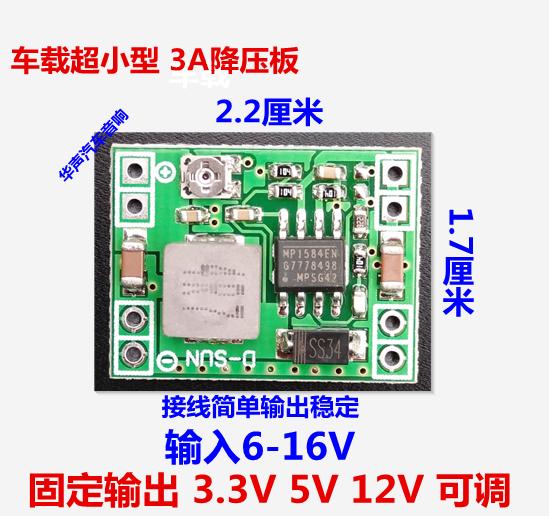 MP1584EN 汽车音导航维修电源降压模块12输入3.3  5.0固定输出