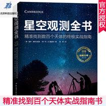 版2016正版畅销图书籍天文知识大观时事出版社文教科普读物编著丁章聚天文知识大观