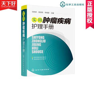 实用肿瘤疾病护理手册  化疗放疗临床护理技术医学书籍 肿瘤科护士护理人员操作技能规范培训教材教程书籍