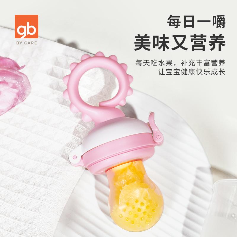 gb好孩子咬咬袋果蔬乐婴儿牙胶硅胶果汁辅食奶嘴宝宝吃水果辅食器