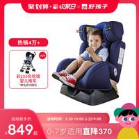 gb好孩子婴儿高速儿童安全座椅汽车用宝宝0-7岁安全座椅CS729/719