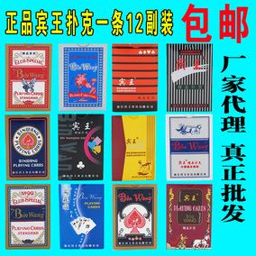 正品宾王12副装扑克牌2206/2303/2109/99/2205/737/2117包邮棋牌