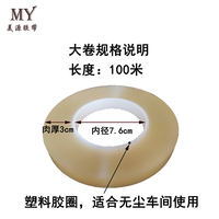 PVC iron cans iron box sealing tape tinplate cookie box no trace sealing tape no residue glue