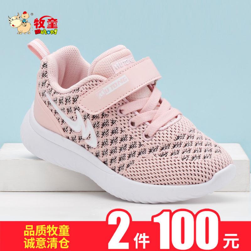 牧童儿童运动鞋2019春秋季男童跑步鞋新款飞织女童网鞋透气网布鞋
