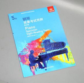 正版英皇考级教材 钢琴视奏考试范例 第五级 中文版 5级
