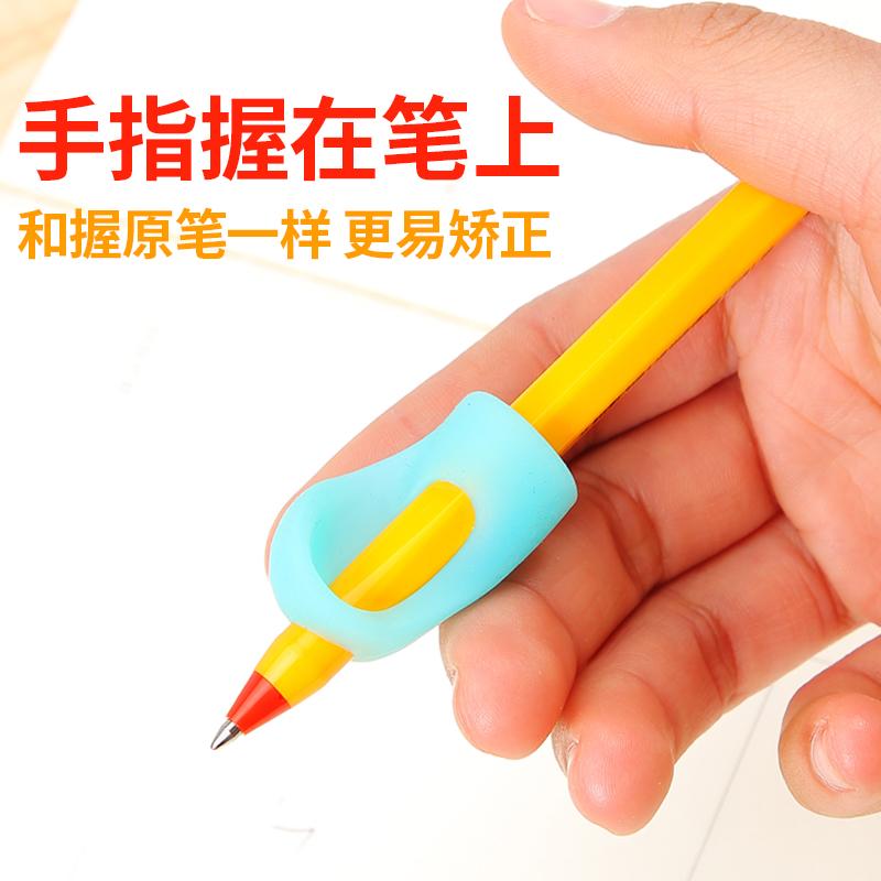握笔器幼儿园小学生握笔神器纠正握姿初学者矫正器铅笔中性笔圆珠笔水笔笔套成人用握笔器中学生用握笔器
