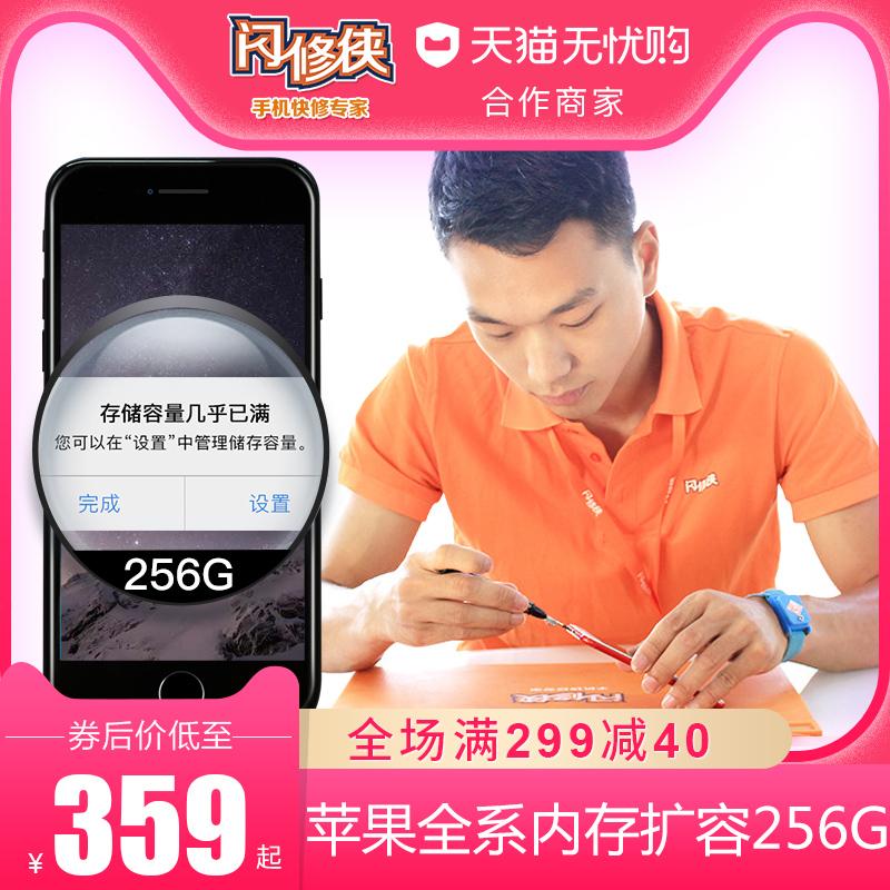 閃修俠iPhone6s/6sp/7/7p/8/8p蘋果手機內存擴容升級256G維修g