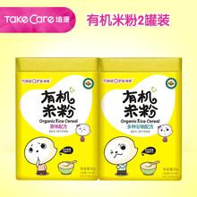 300g 2罐装 培康有机婴儿米粉1段宝宝米粉2段营养辅食米糊米粉3段