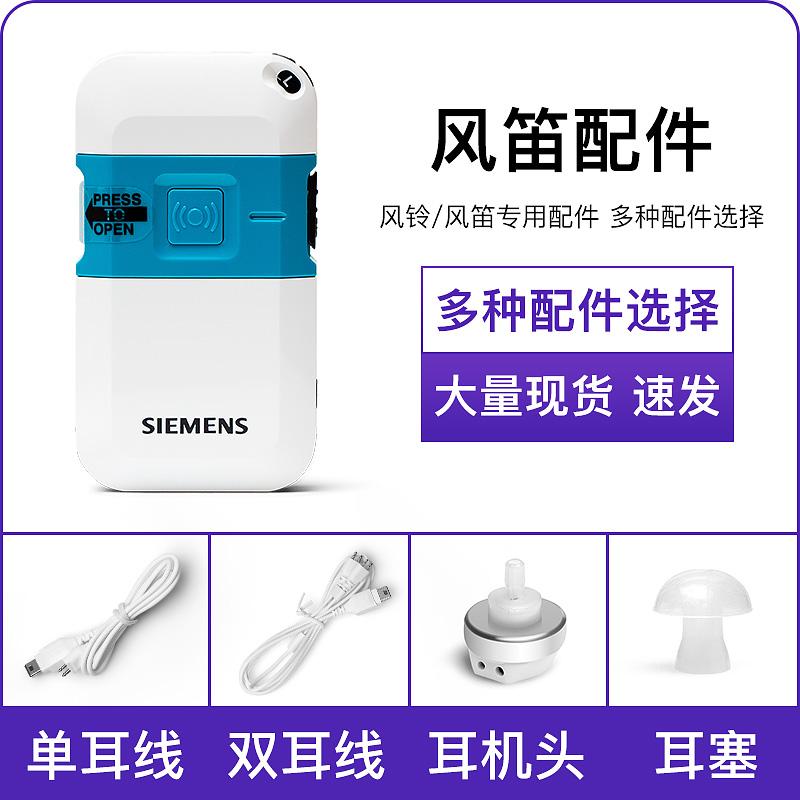 西門子風鈴風笛盒式助聽器配件耳機頭/單耳線/雙耳線/耳機線
