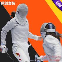 佩剑套装佩剑整套装备成人儿童超级13件套装CE认证可参加全国比赛