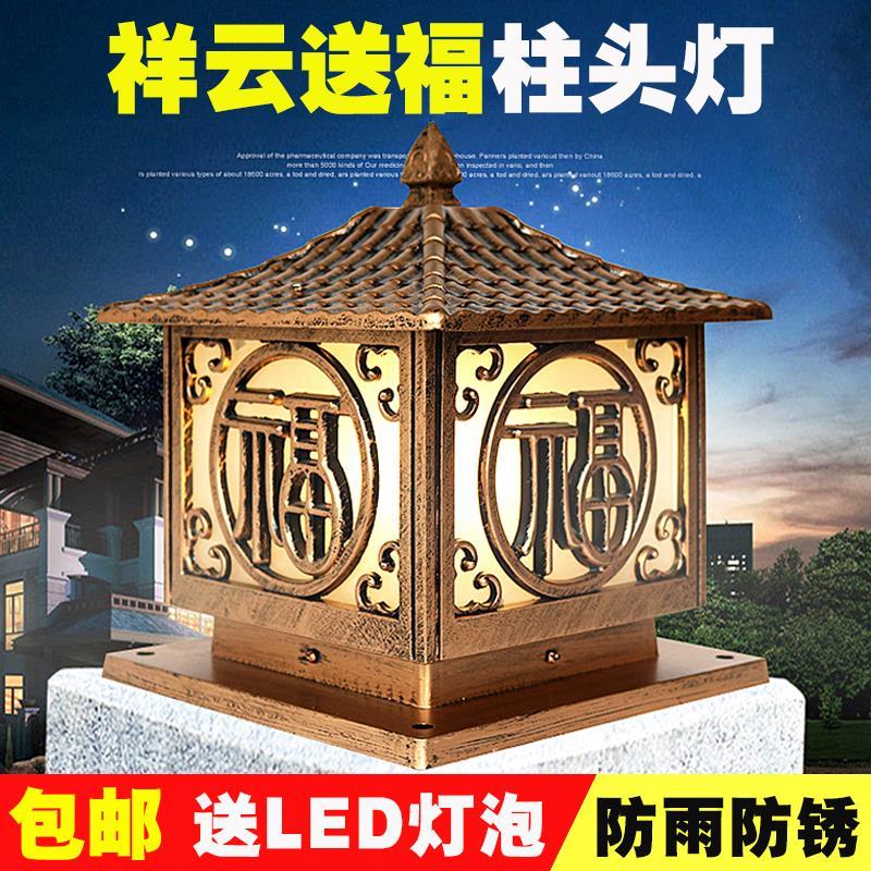 太阳能围墙灯福字柱头灯户外欧式门柱灯花园别墅墙头灯家用大门灯