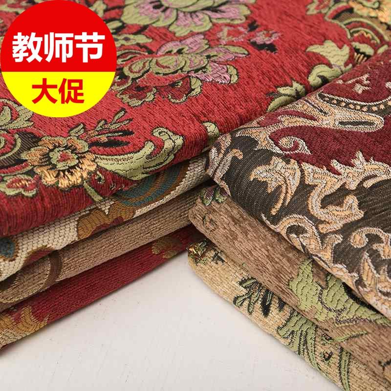 德国购欧式雪尼尔工程提花面料加厚沙发面料沙发套高档布餐椅墙布