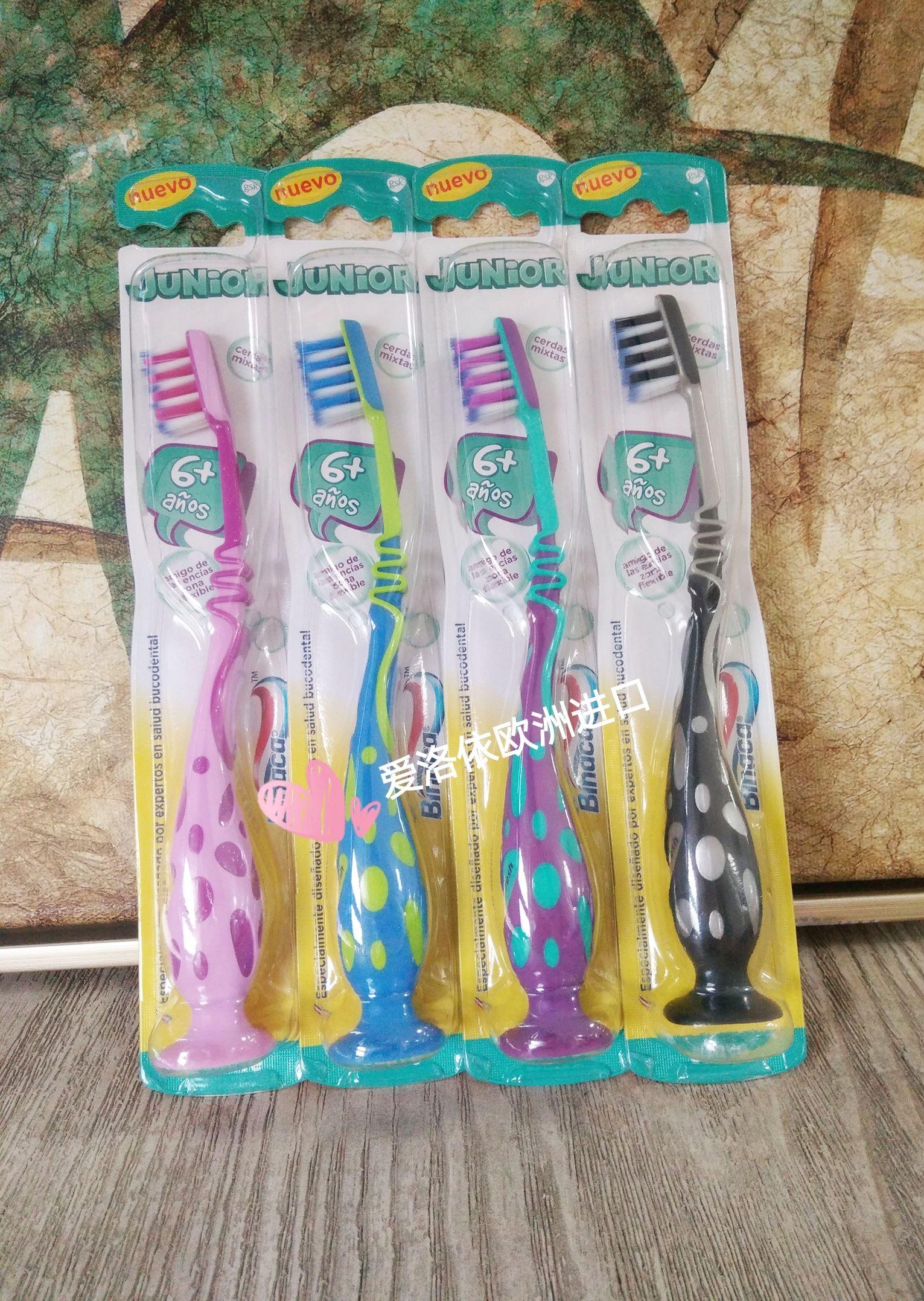 西班牙原装进口junior牙刷/6岁以上儿童牙刷/吸底盘设计