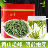 2019 New Tea Anhui Huangshan Maofeng Green Tea 250g Small Canned Spring Tea
