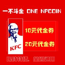 肯德基KFC20元通用代金卷团购5元现金券20元优惠券可叠加10元