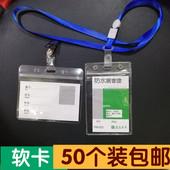 透明卡套防水卡软厂牌工作证胸卡夹子工牌证件套胸牌挂绳 50个装