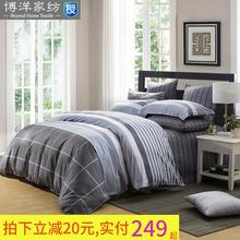 博洋家纺纯棉四件套1.8m全棉男士简约条纹床上用品1.5米床单被套