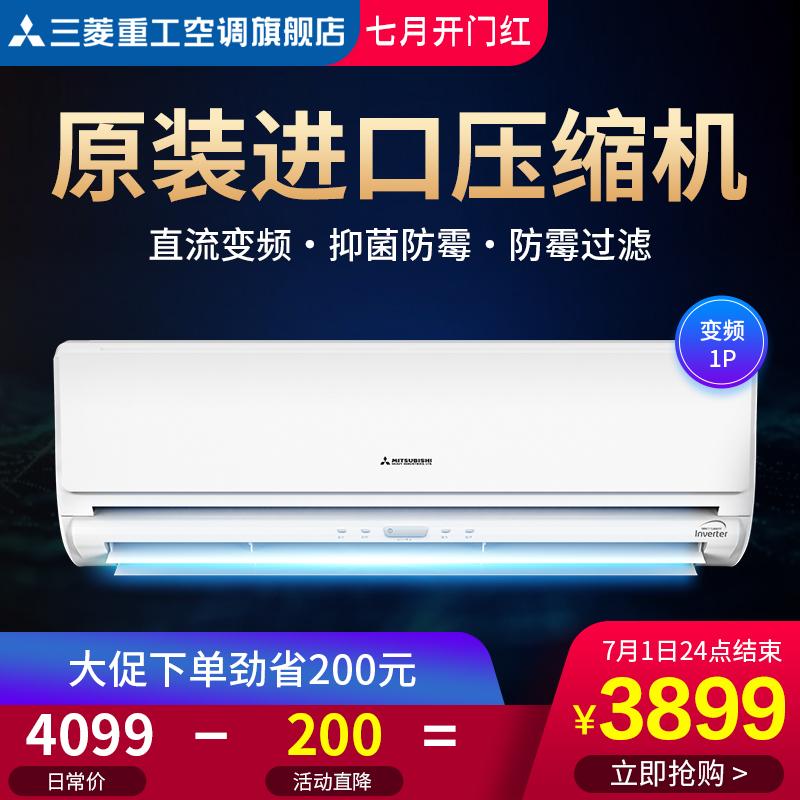 Mitsubishi/三菱重工 KFR-25GW/MCV2BP 1匹冷暖变频家用空调挂机