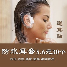 2018 disposable thickening, beauty and waterproof earmuff bath, hair dyeing, waterproof earmuff ear pierced ears, anti shampoo.