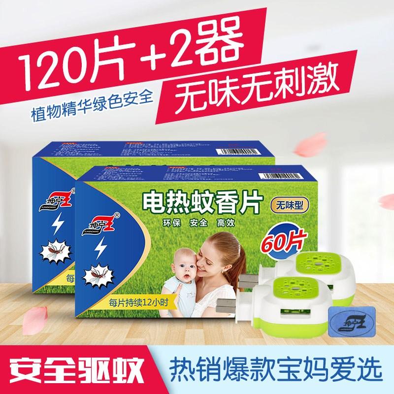 灭蚊片电蚊香器驱蚊家用插电式电热蚊香片无味婴儿孕妇加热器包邮
