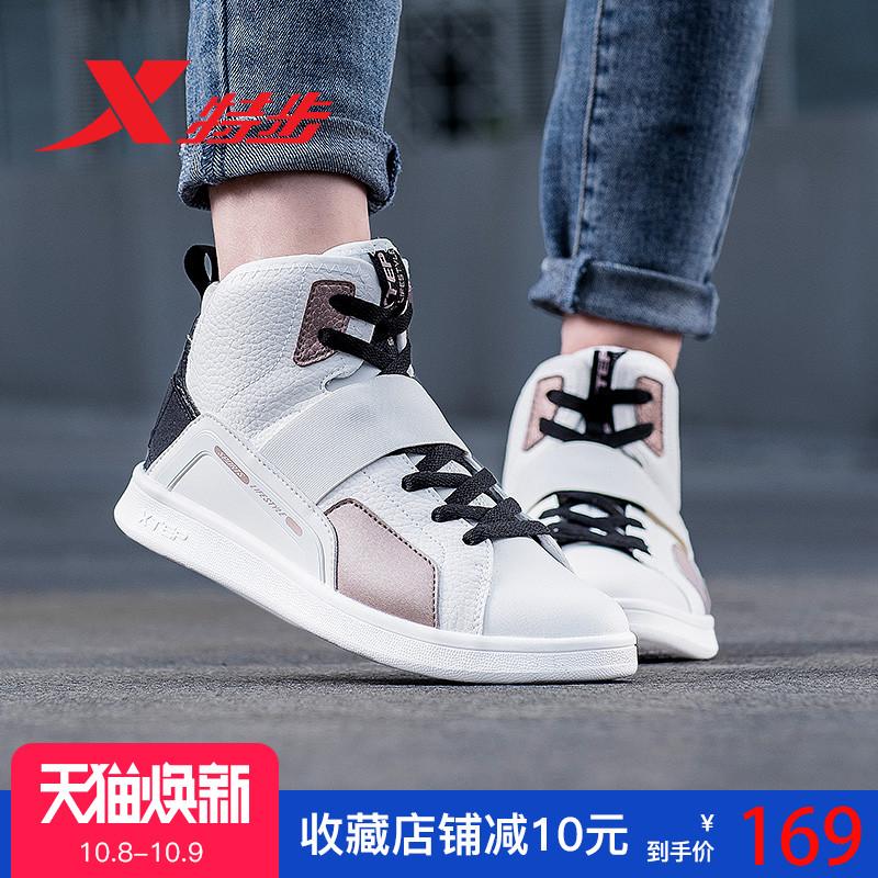 特步板鞋女2018秋季新款潮流舒适高帮皮面轻便耐磨休闲鞋子运动鞋