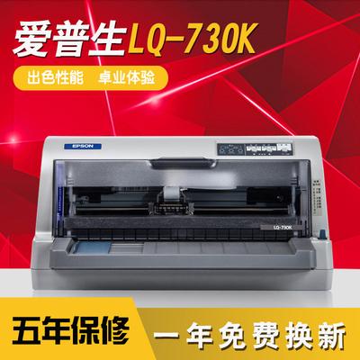 全新爱普 生 630K 730K 630KII税控发票快递单平推635K针式打印机
