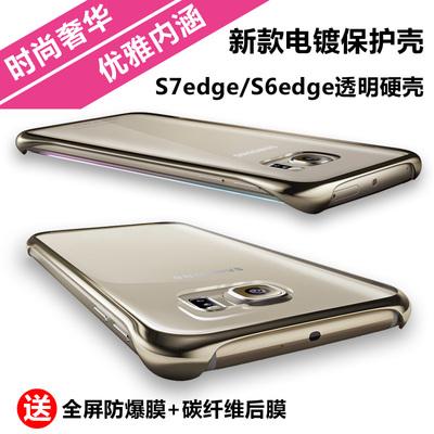 原装三星S6edge+手机壳S7edge/Note5金属边框A7100/A8保护外套
