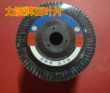Arrow brand force card flat abrasive cloth wheel polishing sheet hundred page wheel hundred blades 100*16 thousand blades