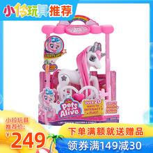 小伶玩具推奨ペットの生きている電子ユニコーンペットの子供の女の子のプレイハウスのおもちゃ