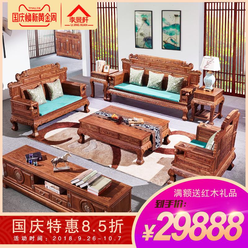 黄花梨 家具 实木沙发