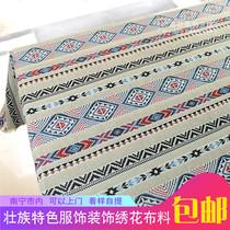 广西民族特色服装服饰面料 壮锦提花厚棉麻桌布墙面装饰布艺布料