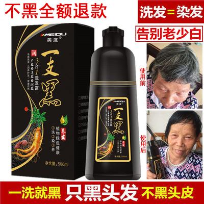 美度一洗黑植物染发剂天然无刺激清水正品纯一支黑男洗发水黑色女
