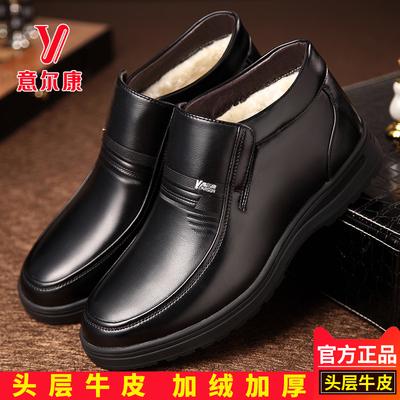 意尔康男鞋真皮冬季男士皮棉鞋羊毛保暖中老年人爸爸鞋高帮日常绒