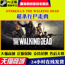 Dead PC中文正版Steam The Walking OVERKILL 超杀行尸走肉
