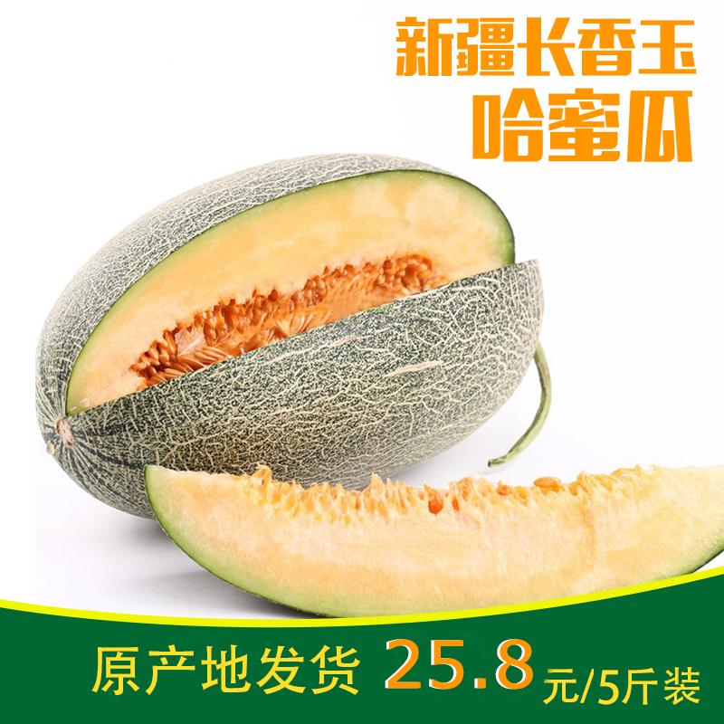 哈密瓜新鲜水果新疆特产吐鲁番甜瓜5斤包邮现摘孕妇水果薄皮脆甜