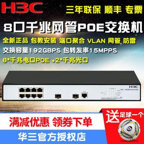 順豐專票華三H3C S5008PV2-EI-PWR 8口全千兆交換機供電POE網管