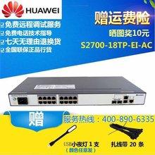 正品 华为 S2700-18TP-EI-AC二层管理16口百兆交换机+2SFP