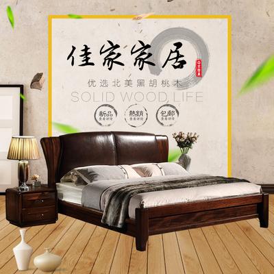 黑胡桃木床 新中式軟靠背頭層牛皮床 真皮雙人全實木床1.8米家具怎么樣