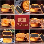 中秋广式月饼五仁豆沙水果蛋黄莲蓉散装多口味批发100g满8个包邮