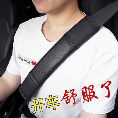 汽车安全带护肩套一对长加长超长车内安全带装饰车用保险带套用品