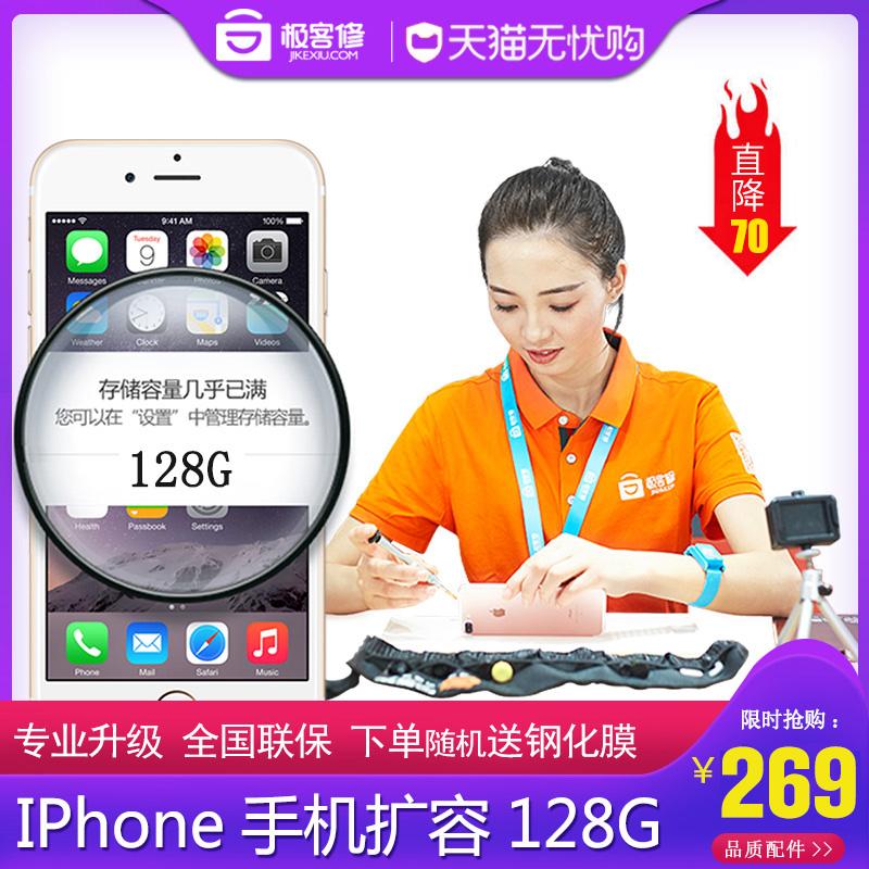 極客修iPhone6 6plus 6s 6sp 7 7p內存升級蘋果手機硬盤擴容128G